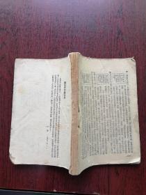 大众哲学 新定重改本1949.8.1