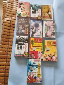 磁带 卓依婷黄梅戏 50年代经典歌曲 60年代经典歌曲 邓丽君演唱会现场实录 拍拍手心放飞 赵 咏华我的爱 等10盘打包出,不保证都能正常播放