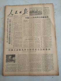 1978年10月22日人民日报  中国工人运动伟大的新起点