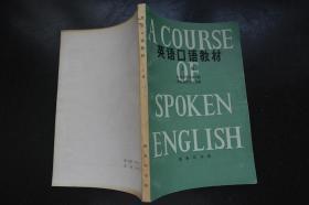 英语口语教材【上下册】