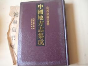 山西府县志辑:光绪直隶绛州志民国新绛县志