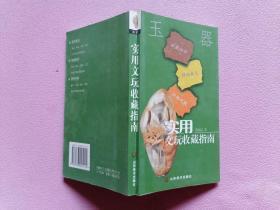 玉器 周晓晶 著  山东美术出版社
