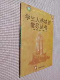 中华万有文库 学生人格培养指导丛书  3   农村环境学生人格培养