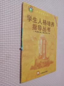 中华万有文库 学生人格培养指导丛书  2   中国传统人格培养方法