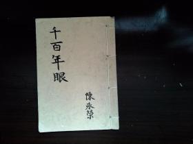 A87,民国排印本笔记小说:千百年眼 一册全