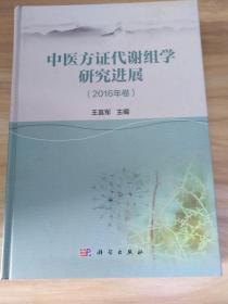 中医方证代谢组学研究进展(2016年卷)
