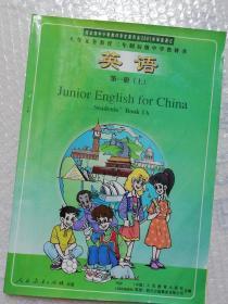 2000年后八零后九零后老初中英语课本第一册上