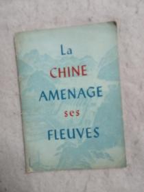 中国几条主要河流的治理 (法文版)