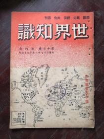 世界知识 第十七卷 第四期 民国37年 包邮挂刷