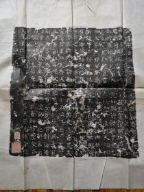 北魏法显墓志