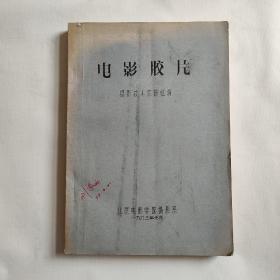 电影胶片  摄影技术教研组编(16开油印本)