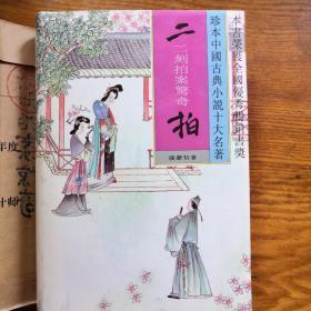 《二刻拍案惊奇》珍本中国古典小说十大名著