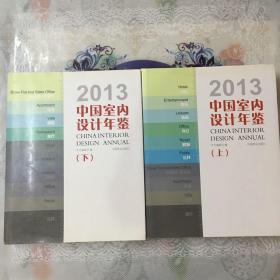 2013中国室内设计年鉴(上下)