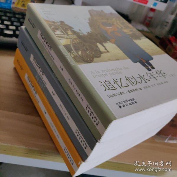追忆似水年华(全三册)