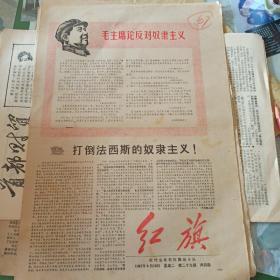 67.文革小报《红旗》(1967.4.18)