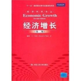 经济增长 戴维N韦尔 中国人民大学出版社9787130012778