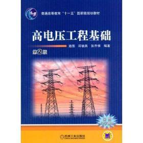 高电压工程基础 施围 机械工业出版社 9787111463627