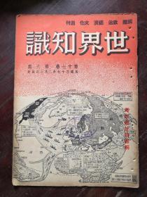 世界知识 第十七卷 第六期 民国37年 包邮挂刷