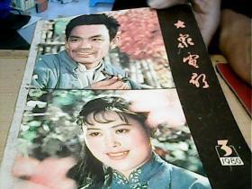大众电影(1980年3-12期)共10期合售【合订本