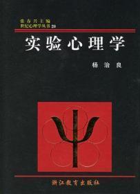 实验心理学 第一版 杨治良 浙江教育出版 9787533823504