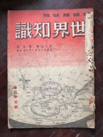 世界知识 第十七卷 第九期 民国37年 包邮挂刷