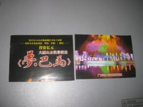 广西寿乡国际旅游集团宣传卡片《梦.巴马》《水波天窗》各一张共2张