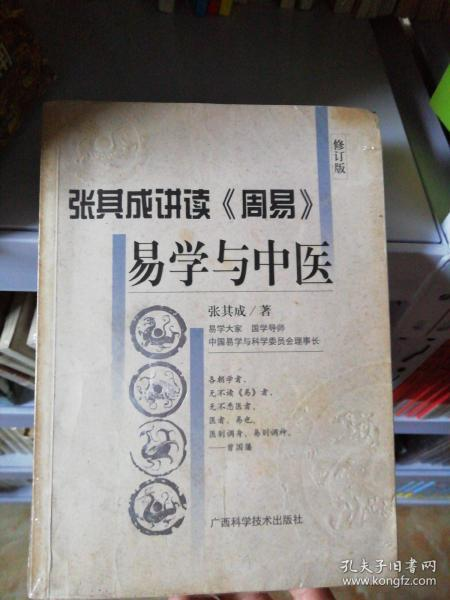 易学与中医