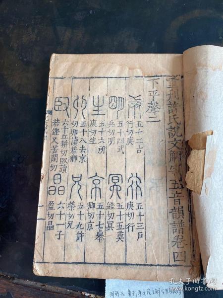罕见!明刻残本《重刊许氏说文解字五音韵谱》一册