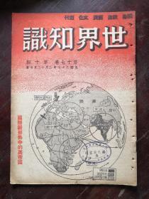 世界知识 第十七卷 第十期 民国37年 包邮挂刷
