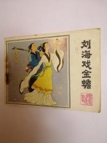 连环画:刘海戏金蟾