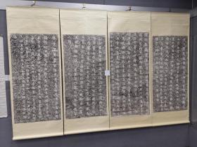 旧拓碑帖:康有为题崂山诗刻四屏(四尺整纸、全套4轴)