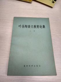 叶圣陶语文教育论集(上)