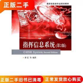 指挥信息系统(第2版)/国防信息类专业规划教材