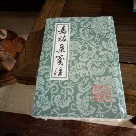 中国古典文学丛书:  嘉祐集箋注