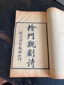 清精刻本,叶德辉著,叶氏观古堂刊《桧门观剧诗》一册全