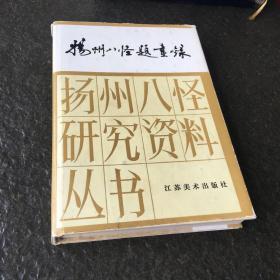 扬州八怪题画录