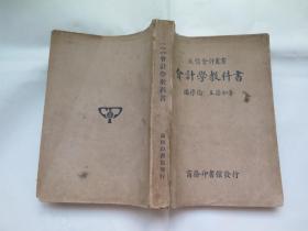 立信會計叢書 會計學教科書