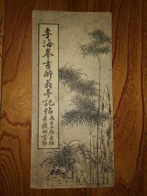 民国字帖:李海峰书醉翁亭记帖