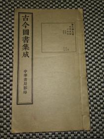 民国线装:古今图书集成~字学典~法帖部、书法部(第649册)