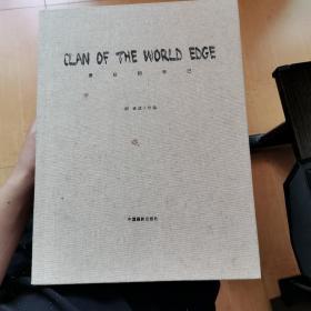 最后的辛巴:世界末端的部落:[中英文本]