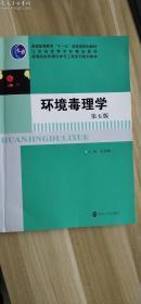 【现货速发】环境毒理学(第5版)