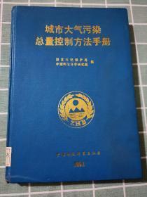 城市大气污染总量控制方法手册(精装 )