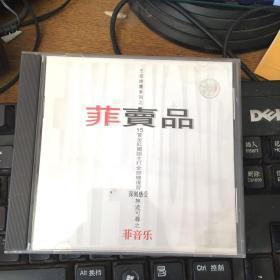 菲卖品CD
