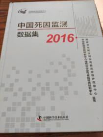 中国死因监测数据集2016