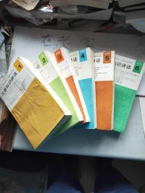 汉语知识讲话 合订本 全六册
