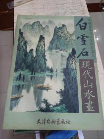 《白雪石现代山水画》4开本