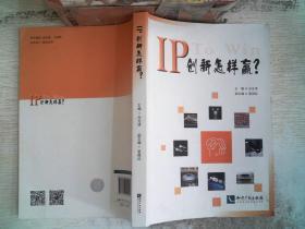 IP创新怎样赢?
