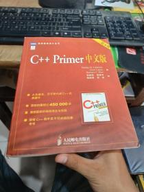 C++Primer中文版第4版