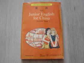 九年义务教育四年制初级中学教科书 英语 第三册