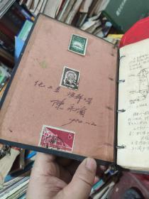 五十年代  邮票三张   贴张笔记本上   没有撕下来